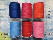 針織繩 5mm 15色 夢幻配色 (大包裝)