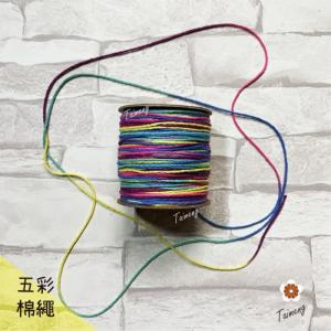 五彩 染色 棉繩 (小包裝)