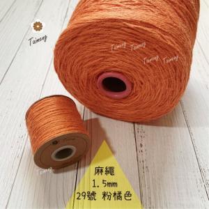 染色 麻繩 NO.29 粉橘色