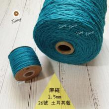 染色 麻繩 NO.26 土耳其藍