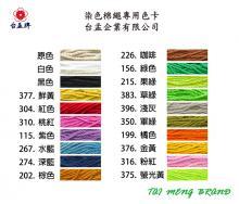 染色棉繩色卡 (20色)