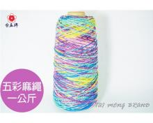 五彩 染色 麻繩 (一公斤)
