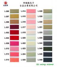 伸縮線色卡 L-295~L-438 (180色)