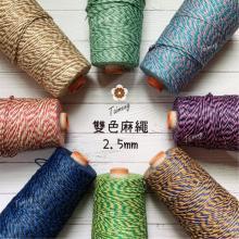 雙色 麻繩 2.5mm (一公斤)