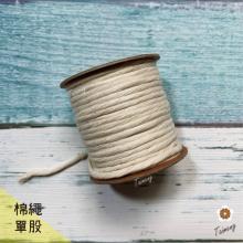 單股 棉繩 (小包裝)