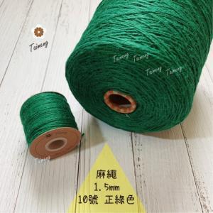 染色 麻繩 NO.10 正綠色