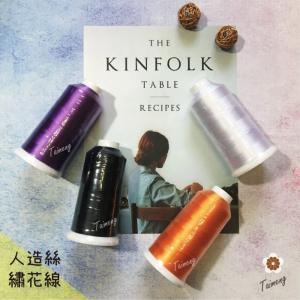 繡花線 人造絲材質