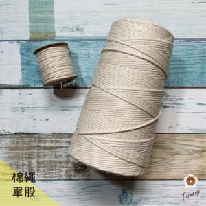 單股 棉繩 (一公斤)
