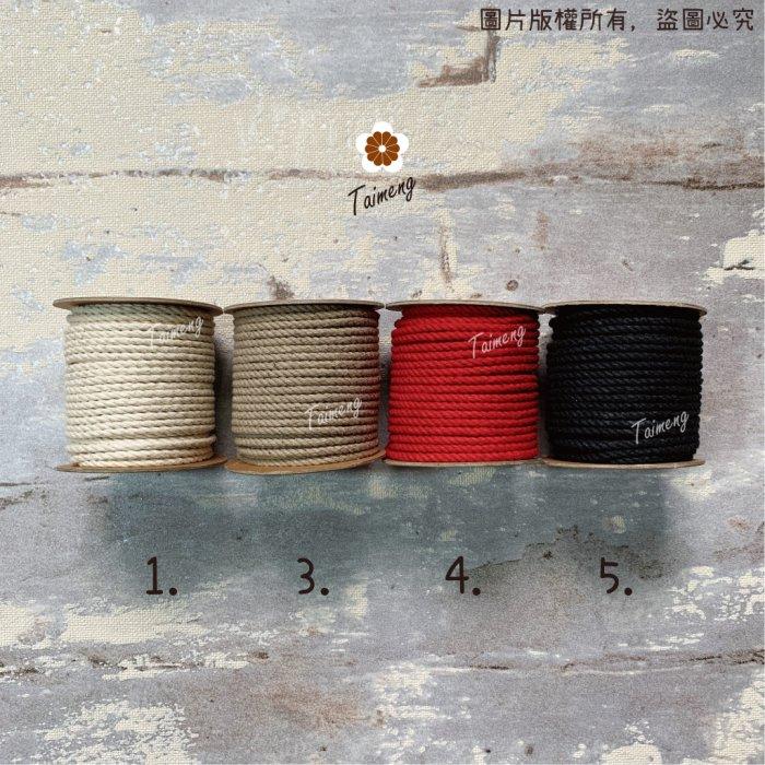 染色 粗棉繩 3mm (一公斤)