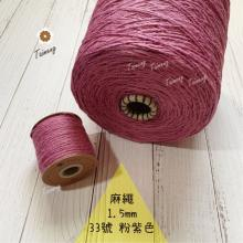 染色 麻繩 NO.33 粉紫色
