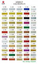 金蔥線色卡 (155色)
