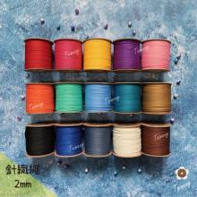 針織繩 2mm 15色 夢幻配色 (小包裝)