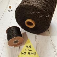 染色 麻繩 NO.24 黑咖啡