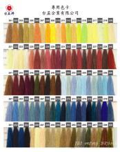 各種紗線色卡 (300色) 201~300