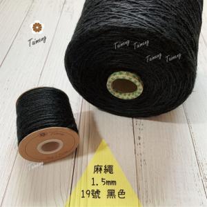 染色 麻繩 NO.19 黑色