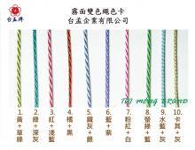 霧面雙色繩色卡 (10色)