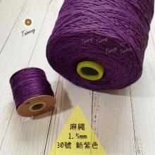 染色 麻繩 NO.30 新紫色