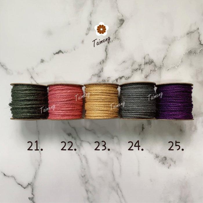 染色 粗麻繩 3mm (一公斤)