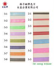 格子緞帶色卡 (15色)