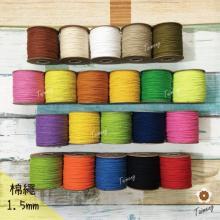 染色 棉繩 (小包裝)